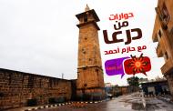 حوارات من درعا  8 ||  معبر نصيب في درعا وتوقفه عن العمل