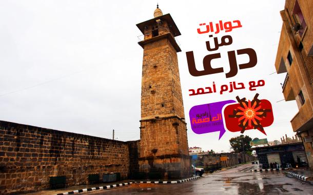 حوارات من درعا  8     معبر نصيب في درعا وتوقفه عن العمل