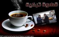 قهوة تركية 1 || شلون السوريين عم يتعلموا لغة تركية
