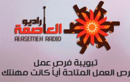 مجموعة فرص عمل للسوريين في غازي عنتاب