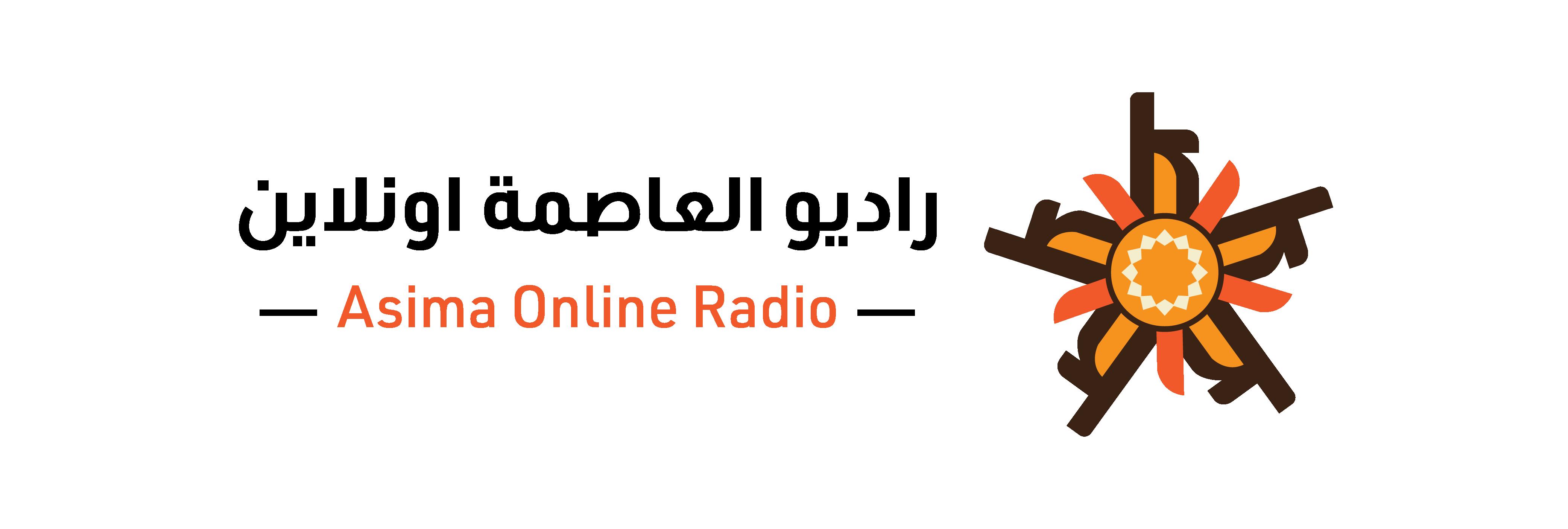 إذاعة العاصمة اونلاين – أقوى راديو عربي استماع فوري