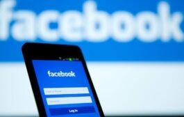 أرباح فيسبوك ترتفع إلى 9.5 مليارات دولار في 3 أشهر.. وهذه الأسباب